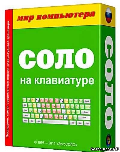 Solo Клавиатура Crack